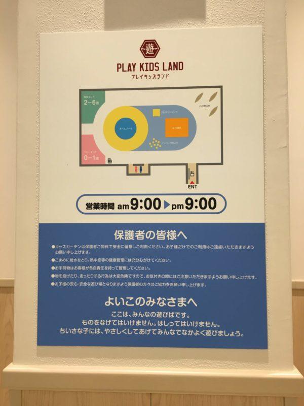 i+Land nagasaki(アイランドナガサキ)のプレイキッズランドへ行ってみた!