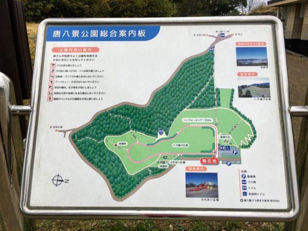 唐八景公園