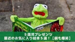 【5歳児プレゼンツ】最近のお気に入り絵本5選!【親も爆笑】