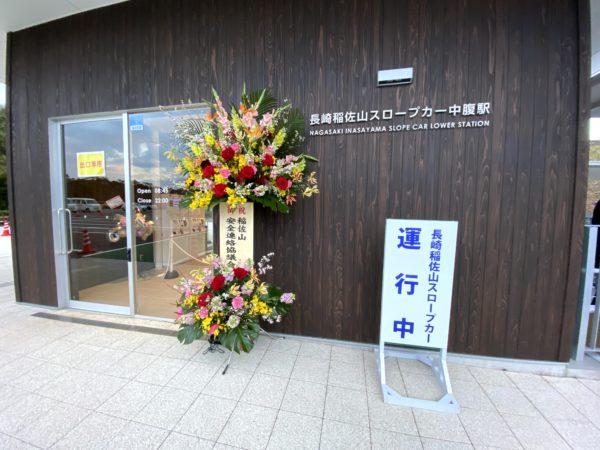 稲佐山公園のスロープカー駅正面
