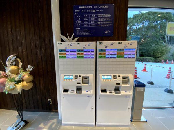 稲佐山公園のスロープカー乗車券売機