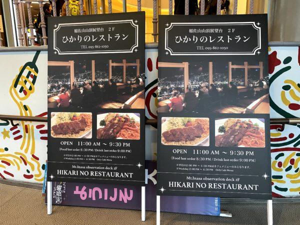 稲佐山ひかりのレストラン