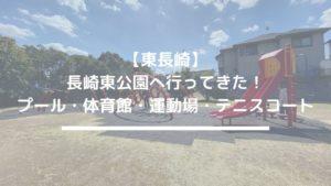 【東長崎】長崎東公園へ行ってきた! 【プール・体育館・運動場・テニスコート】