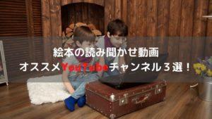 絵本の読み聞かせ動画 オススメYouTubeチャンネル3選!