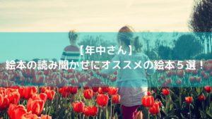 【年中さん】絵本の読み聞かせにオススメの絵本5選!