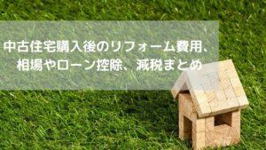 中古住宅購入後のリフォーム費用、相場やローン控除、減税まとめ
