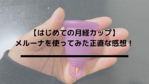 【はじめての月経カップ】メルーナを使ってみた正直な感想!