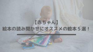 【赤ちゃん】絵本の読み聞かせにオススメの絵本5選!