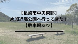 【長崎市中央東部】片淵近隣公園へ行ってきた!【駐車場あり】