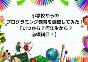 小学校からのプログラミング教育を調査してみた!【いつから?何年生から?必須科目?】