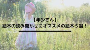 【年少さん】絵本の読み聞かせにオススメの絵本5選!