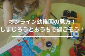 オンライン幼稚園の見方!しまじろうとおうちで過ごそう!