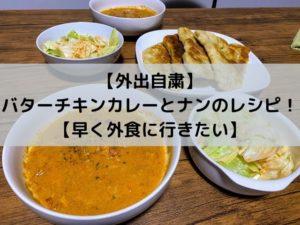 【外出自粛】バターチキンカレーとナンのレシピ!【早く外食に行きたい】
