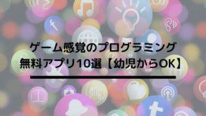ゲーム感覚のプログラミング無料アプリ10選【幼児からOK】