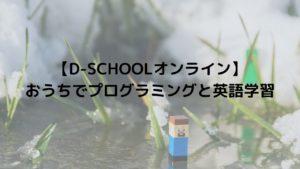 【D-SCHOOLオンライン】おうちでプログラミングと英語学習