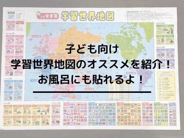 子ども向け学習世界地図のオススメを紹介!お風呂にも貼れるよ!