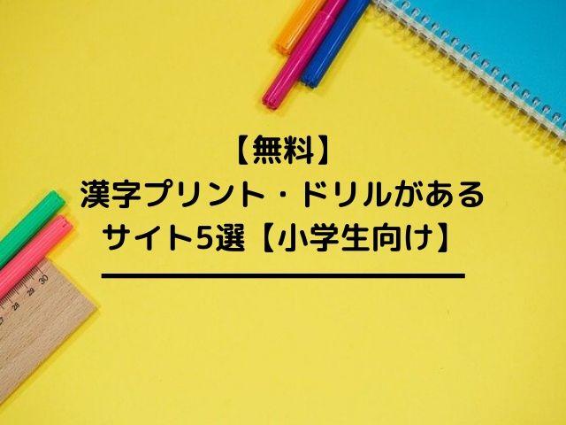 【無料】漢字プリント・ドリルがあるサイト5選【小学生向け】