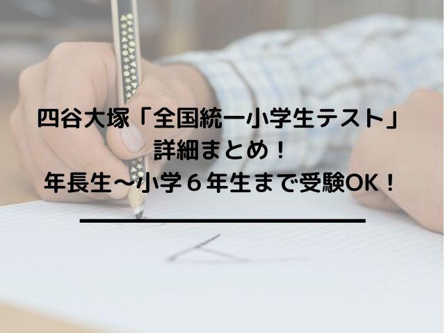 四谷大塚「全国統一小学生テスト」 詳細まとめ! 年長生~小学6年生まで受験OK!