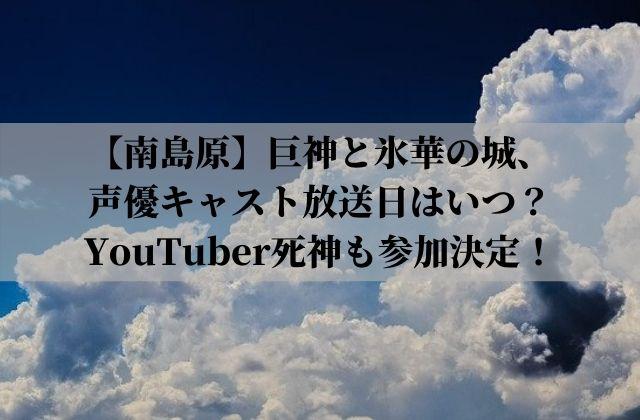 【南島原】巨神と氷華の城、声優キャスト放送日はいつ?YouTuber死神も参加決定!