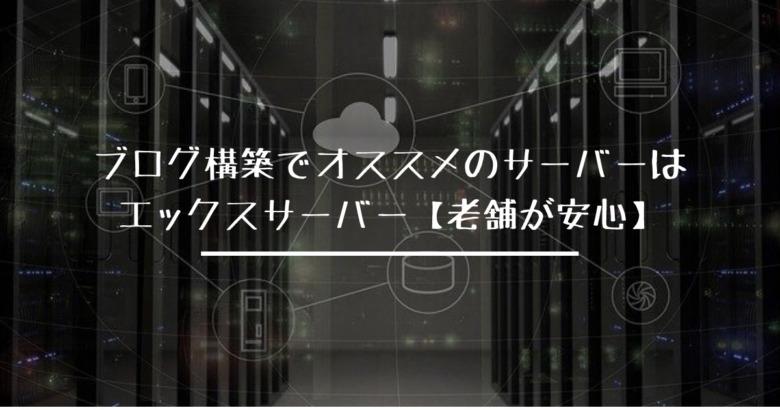 ブログ構築でオススメのサーバーはエックスサーバー【老舗が安心】