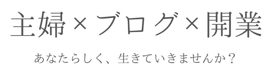 主婦×ブログ×開業