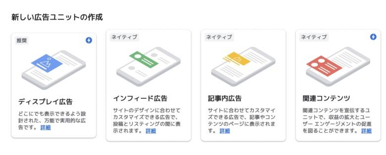 Googleアドセンス広告の種類